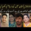 Year 2018: Famous People Who Died, A Look Back Towards 2018