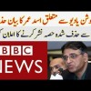 BBC Announces To Air Censored Part Of Asad Umar's Video