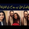 Amir Liaquat Married For The Third Time? Find Out Inside Story