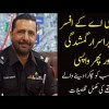 Mysterious Disappearance Of CDA Officer And His Return, Know The Whole Story In This Video