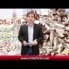 13th Anniversary Of 8th October Earthquake Observed In Pakistan