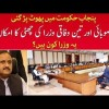 18 Provincial And 3 Federal Minister Might Lose Their Ministries, Details In The Video