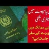 Pakistani Passport's Ranking Get Better, In How Many Countries Pakistanis Can Travel Without Visa