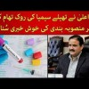 CM Buzdar Announced The Good News Of Control On Thalassaemia