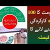 Govt To Issue 100 Days Performance Publicly, Know Details In The Video