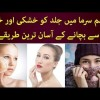 Useful Tips For Skin Protection In Winter