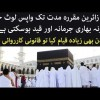 Saudi Arabia Announces Jail-Term, Fine For Violating Umrah Regulations