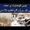 Terror Attack On Chinese Consulate, Will This Attack Effect Pak China Relationship? Public Opinion