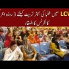 3 Day International Conference Held In LCWU, Watch Education Point With Maha Rasheed