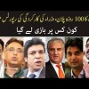 100 Days Report Of Ministers, Who Topped The List? Know In This Video