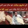 Quetta Ki Mashhoor Rotian Jo Size Mein Itni Bari Hain K Insan Ek Waqt Mein Nehin Kha Sakta
