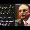 Former President Zardari Soon To Be Sent To Jail