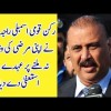 MNA Raja Riaz Resigns , Know Details In This Video