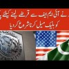 IMF Seems To Be Blackmailing Pakistan, Know Details