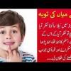 Kids Urdu Story: Nanhay Mian Ki Tobah, Ek Daraz Mein Neela Sa Kona Nazar Aya...