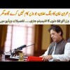Perform Or Go Home, PM IK Warns His Ministers, Find Out Details Of Inside Story