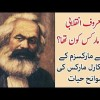 Who Was The Famous Karl Marx? Life History Of Revolutionary Leader Of Marxism
