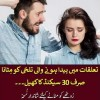 How To Save Your Relationship In 30 Seconds? This Hack Will Help You In Being The Best Partner