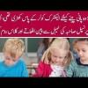 Kids Urdu Story: Bad Gumani, Woh Pani Pinay K Liay Electric Cooler K Pas Khari...