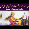The Life History Of Jhansi Ki Rani. Her Brave And Blunt Actions In Detail