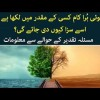 Issue Related To Fate And Their Solutions In Light Of Quran And Hadees