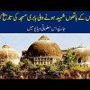 The History Of Babri Masjid Demolished By Hindus