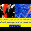 A Huge Success Of PM Imran Khan, China Gave Billion Dollars To Pakistan. Know Details In This Video
