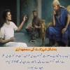 Kids Urdu Story: Bad Shakal Shehzaday Ki Samajhdari, Ek Dafa Badshah Ne Badsoorat...