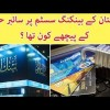 Who Was Behind The Cyber Attack On Pakistani Bank? Details In This Video
