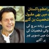 PM Imran Khan Among Top 10 Personalities India Searched For