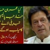 Will Imran Khan Be Able To Bring Change In Foreign Policy?