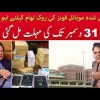 Smuggled Mobile Phones In Pakistan To Stop Working By End Of The Year, Know Details In The Video
