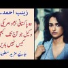 Zainab Ahmed, Pakistani Lawyer Who Never Lost A Case In USA