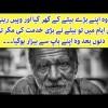 Kids Urdu Story: Boorhay Ka Sabaq, Pehle Woh Apne Bare Bete K Ghar Gaya Aur Wohin Pe...