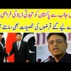 Know Details Of China's Loan To Pakistan In This Video
