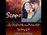 Horoscope: Can Virgo Lady & Scorpio Man Go Along In Married Life?