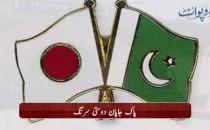 Pak Japan Dosti Surang Jisay Kohat Surang Bhi Kaha Jata Hai Kab Aur Kiun Tameer Ki Gayi?