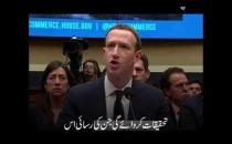 CEO Facebook Mark Zuckerberg in Trouble, Faces Tough Questioning by US Senators