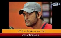 Exclusive news of Dhoni's retirement - sports roundup with Danyal Sohail