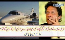 Imran Khan traveled for Umrah in Charter Jet, How much it cost?