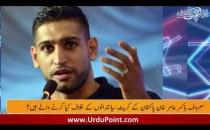 عامر خان پاکستانی سیاستدانوں ..