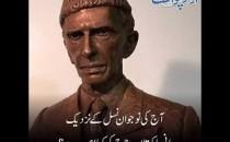 Quaid's Bust Unveiled at British Museum