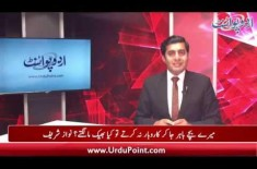 PM IK Gives Befitting Reply To Trump, NS Gets Emotional In Court, Find Out More With Omar Khattab