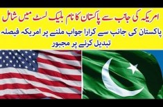 US Removes Pakistan From The Blacklist For 'Religious Freedom Violations'