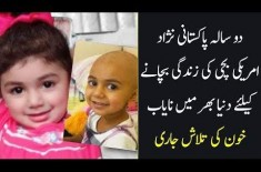 Worldwide Hunt Underway for Rare Blood to Help Pakistani Girl