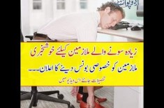 The More You Sleep The More You Will Get Paid. Good News For Employees. Details In Video