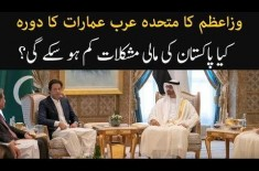 Will PM Imran Khan's Visit To UAE Help Solving Pakistan's Financial Crises?