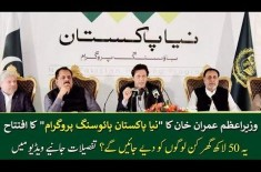 Naya Pakistan Housing Program: Who Will Be Eligible For House In Housing Program?