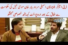 Exclusive interview of Deputy Speaker Balochistan Assembly Sardar Babar Khan Musakhel with UrduPoint