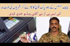ISPR Releases Video On Fake Bank Accounts Matter